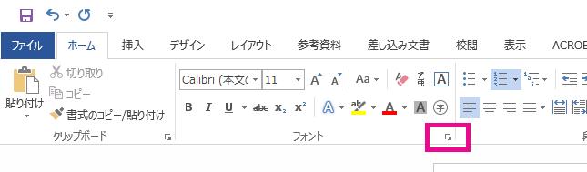 矢印をクリックして [フォント オプション] ダイアログ ボックスを開きます。