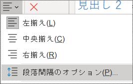 [ホーム] メニューの [段落の間隔] オプションのスクリーンショット。