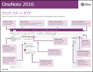 OneNote 2016 クイック スタート ガイド (Windows)