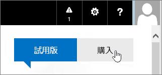 Office 365 試用版を購入するボタン