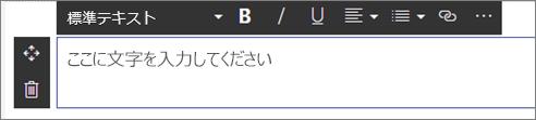テキストの Web パーツ