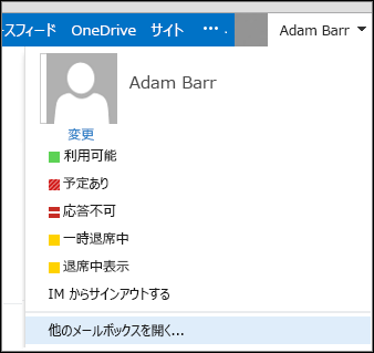 Outlook Web App の [他のメールボックスを開く] メニュー