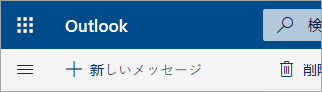 Outlook.com のベータ版のメールボックスの左上隅のスクリーンショット