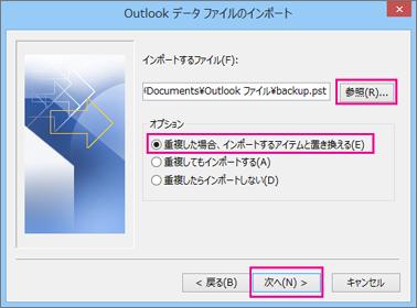 インポートする .pst ファイルを選びます。
