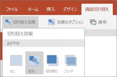 PowerPoint for Android で [画面切り替え]、[切り替え効果]、[変形] の順に表示します。