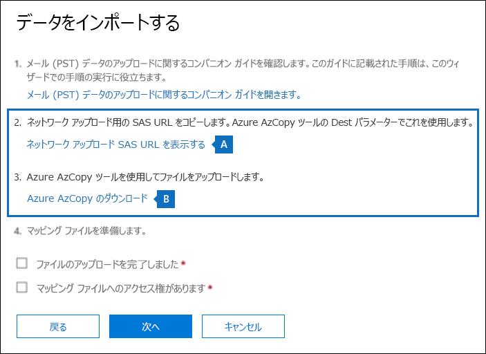 SAS URL をコピーし、[データのインポート] ページで Azure AzCopy ツールをダウンロード