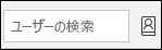 ユーザーを検索してアドレス帳にアクセスする