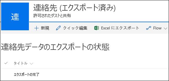 「エクスポートの完了」というタイトルのレコードを含む SharePoint リスト