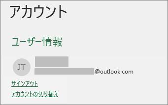 Windows 上の Office の Backstage ビューで [サインアウト] リンクを表示