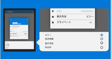 使用可能な応答オプションが拡大されたスマートフォンの画面