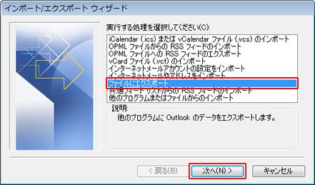 [ファイルにエクスポート] を選択し、[次へ] をクリックします。