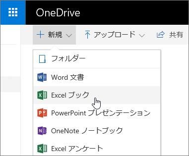 OneDrive の [新規] メニュー、Excel ブック コマンド