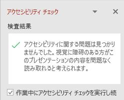 [作業中にアクセシビリティ チェックを実行し続ける] チェックボックスが表示されている [アクセシビリティ チェック] ウィンドウ
