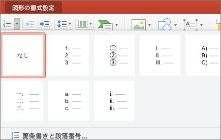 [段落番号] ボタンの矢印を選択すると表示される利用可能な段落番号スタイルのスクリーンショット