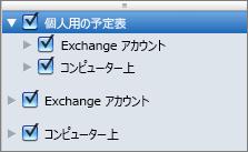 Outlook 2016 Mac の [個人用の予定表] グループ