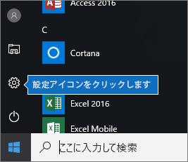 [スタート] メニューで、[Windows の設定] アイコンをクリックします。