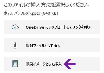 OneNote for Windows 10 のファイル印刷のオプション