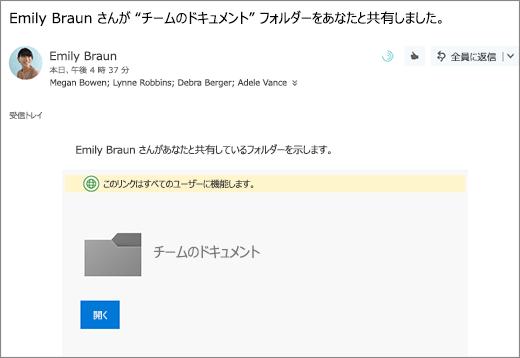 OneDrive フォルダーの共有へのリンクをメールで送信します。