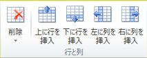 Publisher 2010 の表の行と列グループ