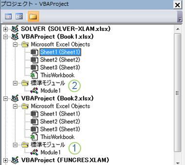 VBA プロジェクト エクスプローラー
