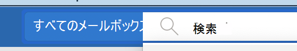 すべてのメールボックスを検索する