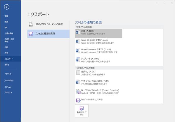 エクスポートのスクリーン ショット: [ファイルの種類の変更] のインターフェイス