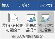 Word の宛名の差し込みの一環として、[差し込み文書] タブの [差し込み印刷の開始] グループで、[アドレス帳の編集] を選択します。