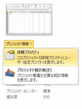 ファイルのプロパティのメニュー画像。