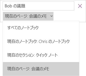 検索範囲のオプションとして現在のページが有効になっている検索ドロップダウンを示します