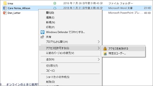 ネットワーク経由でのファイルの共有を停止する