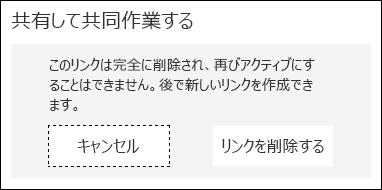 [キャンセル] ボタンと [リンクの削除] ボタンの画像