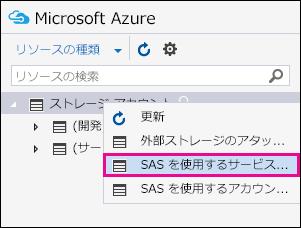 [ストレージ アカウント] を右クリックし、[Azure Storage への接続] をクリックする