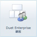 Duet Enterprise ユーザー