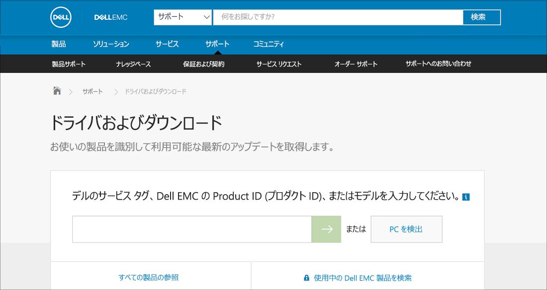 Dell のドライバーとダウンロードに関する OEM の例