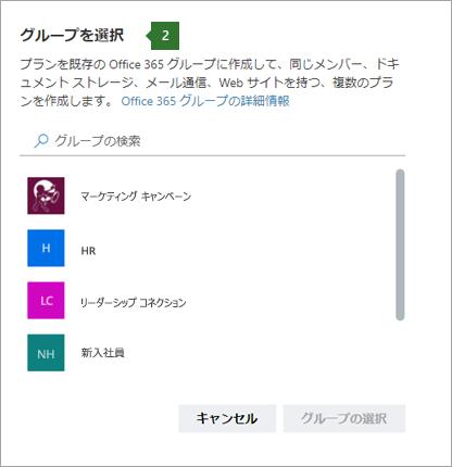 [グループの選択] ダイアログボックスのスクリーンショット