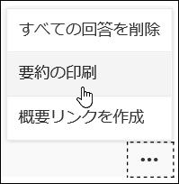 Microsoft Forms の [サマリーの印刷] オプション