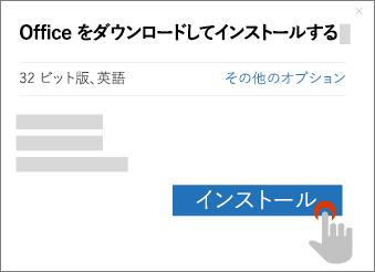 [Office のダウンロード] ダイアログ ボックスの [インストール] ボタンを表示します。