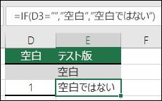 """セルが空白かどうかのチェック - セル E2 の式は =IF(ISBLANK(D2),""""Blank"""",""""Not Blank"""") です"""