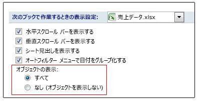 [Excel のオプション] ダイアログ ボックスのオブジェクトの表示と非表示を切り替えるオプション