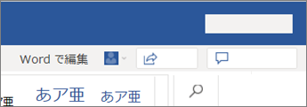 Word で編集する