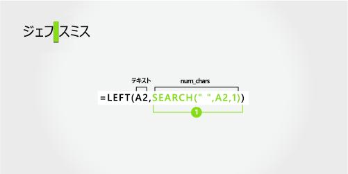 名を抽出する数式
