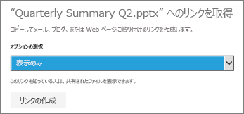 [表示のみ] を選んで、他のユーザーがファイルを表示できるようにする