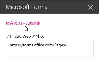 既存のフォーム用の Microsoft Forms Web パーツ パネルで現在のフォームを編集します。