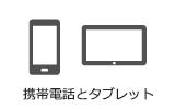 携帯電話とタブレット