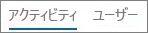 Office 365 Yammer アクティビティ レポートのアクティビティ ビューのスクリーンショット