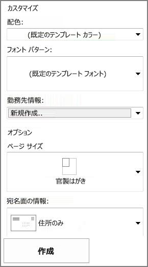 Publisher の組み込みテンプレートのはがきテンプレート オプション。