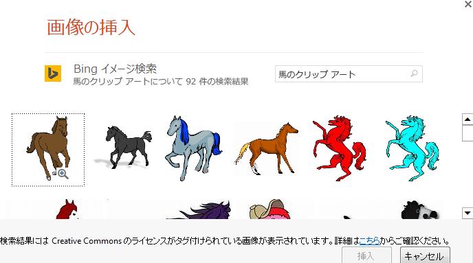 """""""馬のクリップ アート"""" を検索すると、Creative Commons ライセンス下にあるさまざまな画像が得られます。"""