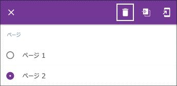 OneNote for Android のロング コンテキスト メニューでページを削除する