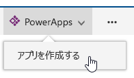 PowerApps クリックし、[アプリの作成] をクリックします。