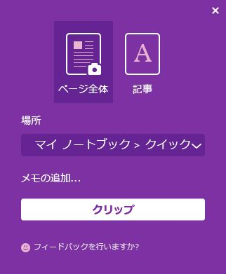 OneNote Web Clipper ウィンドウ